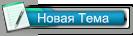 Новая тема